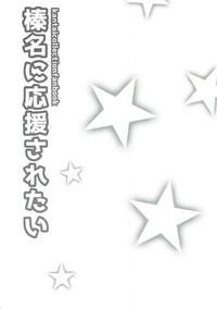 Haruna ni Ouen Saretai 3