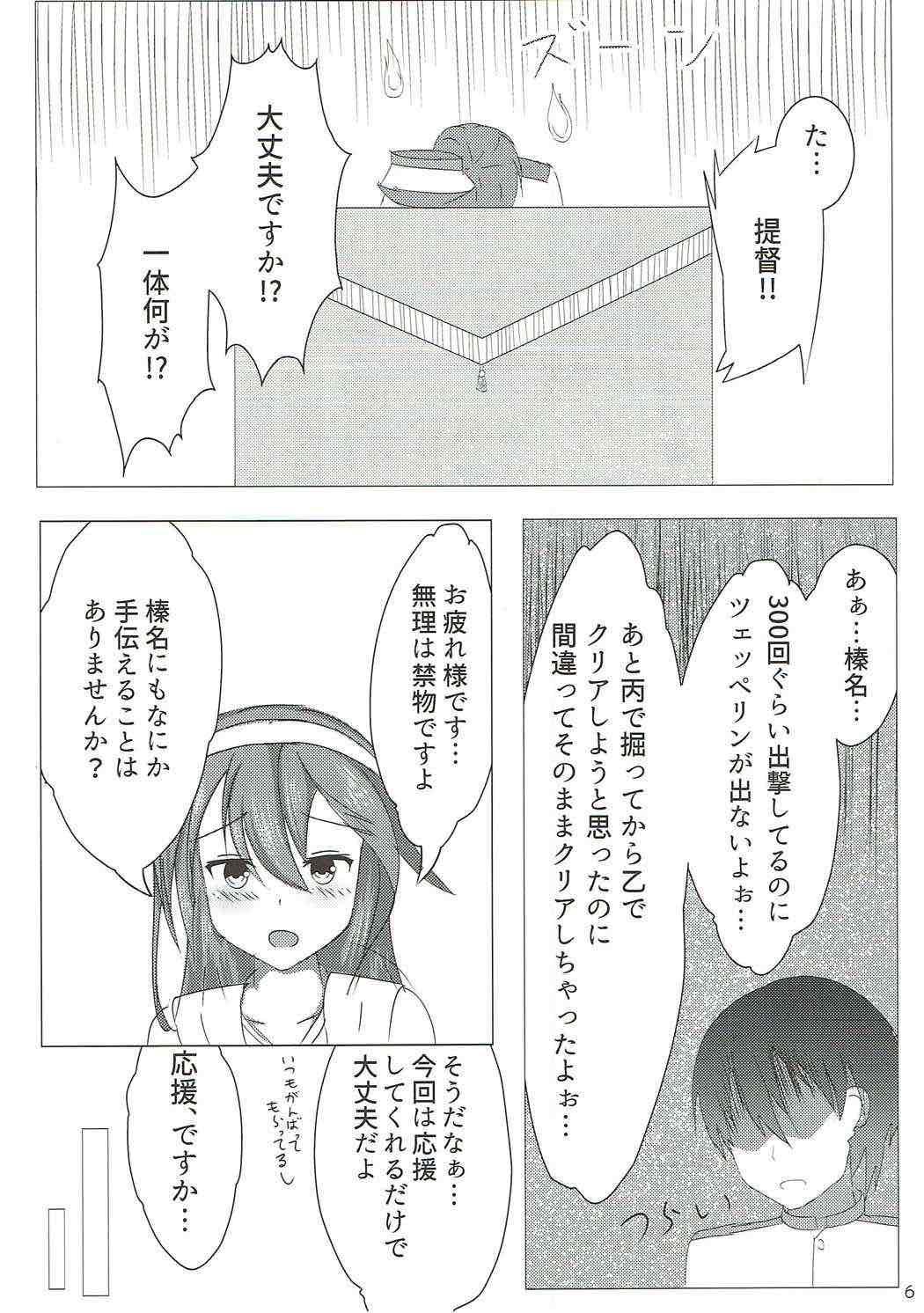 Haruna ni Ouen Saretai 4