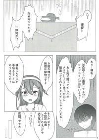 Haruna ni Ouen Saretai 5