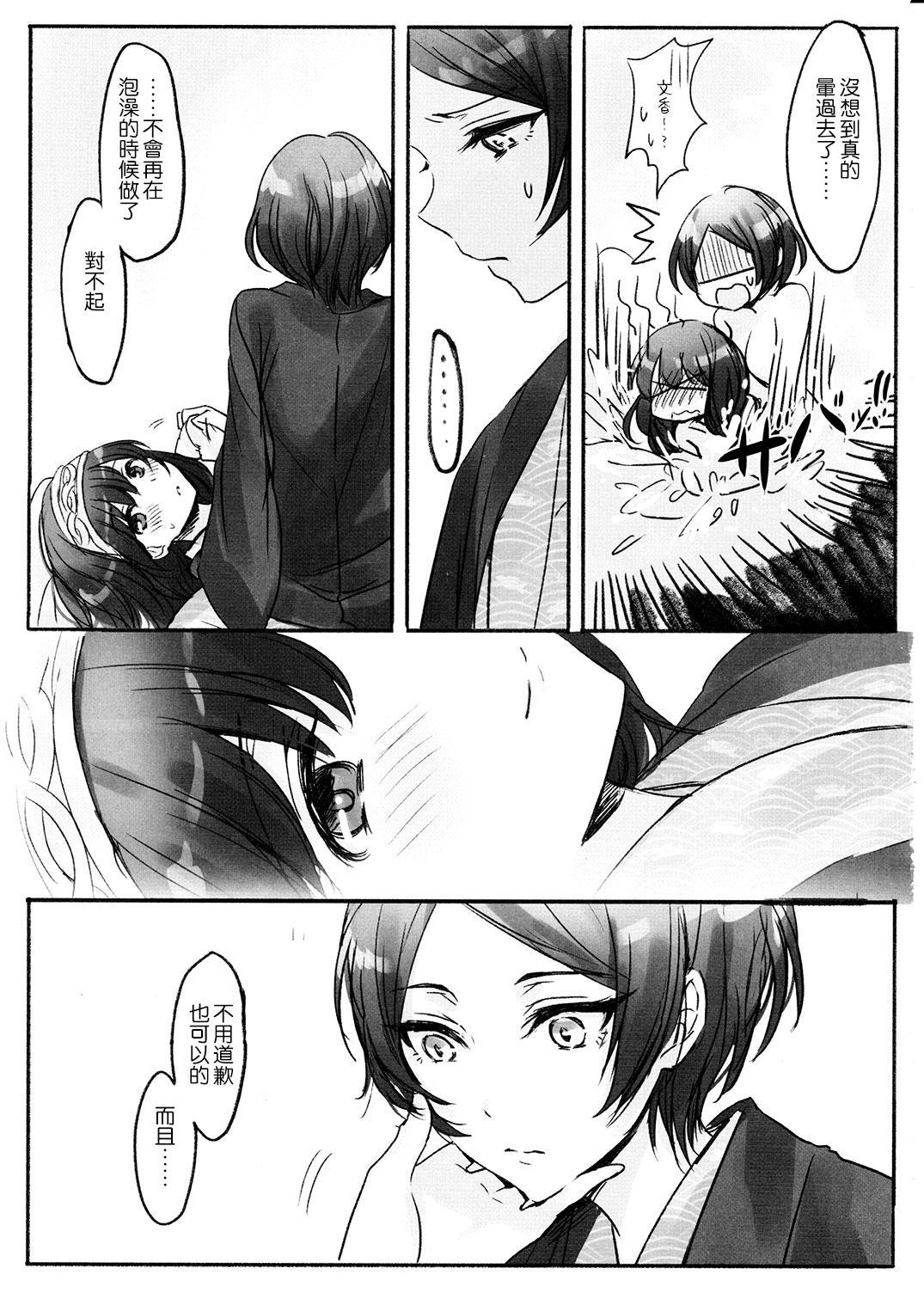 Kanade-san, Onsen ni Issho ni Hairimasenka 19