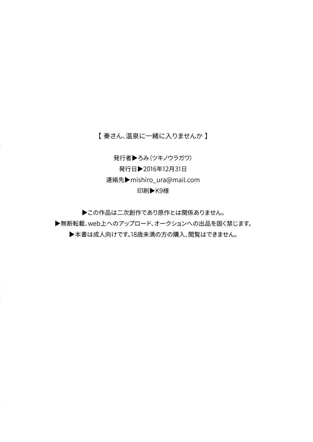 Kanade-san, Onsen ni Issho ni Hairimasenka 26