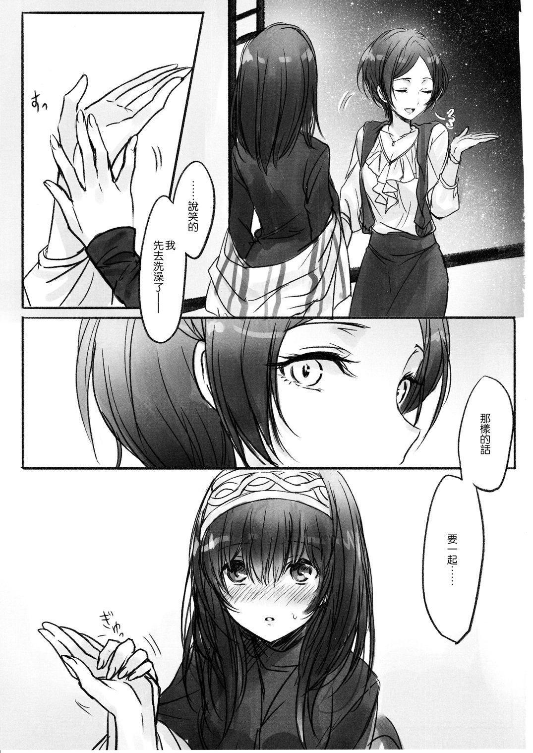 Kanade-san, Onsen ni Issho ni Hairimasenka 5
