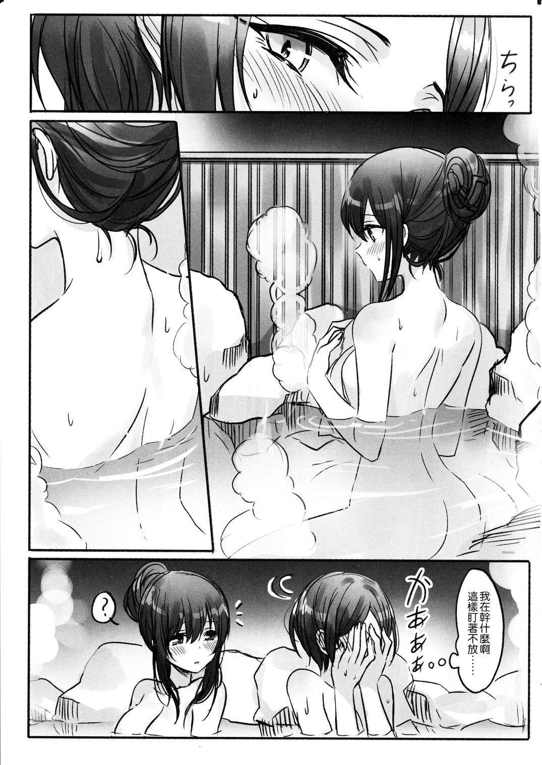 Kanade-san, Onsen ni Issho ni Hairimasenka 7
