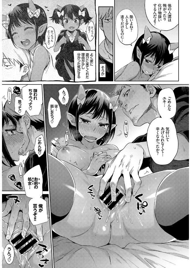Jingai Musume-tachi no Sei Jijou 12