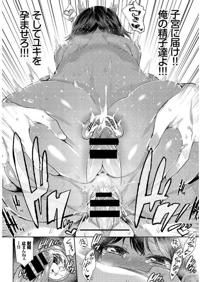 Jingai Musume-tachi no Sei Jijou 21