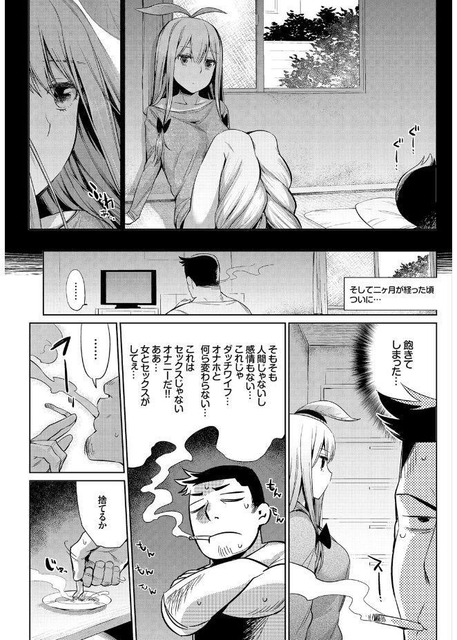 Jingai Musume-tachi no Sei Jijou 30