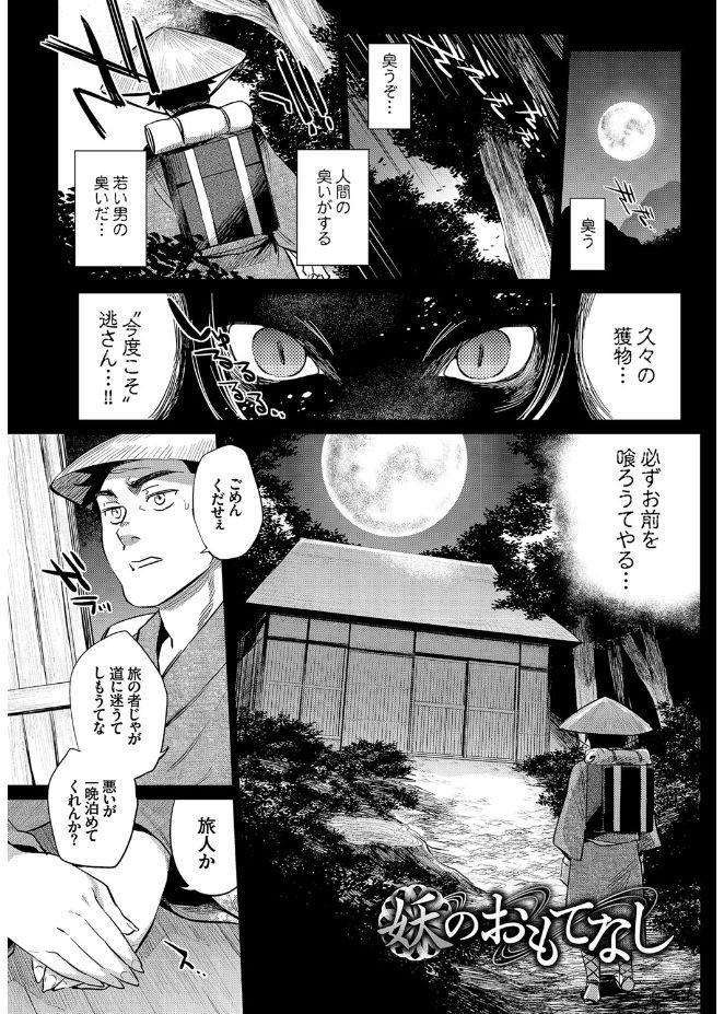 Jingai Musume-tachi no Sei Jijou 66