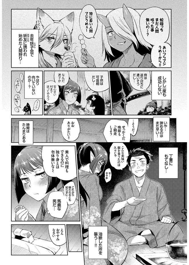 Jingai Musume-tachi no Sei Jijou 69
