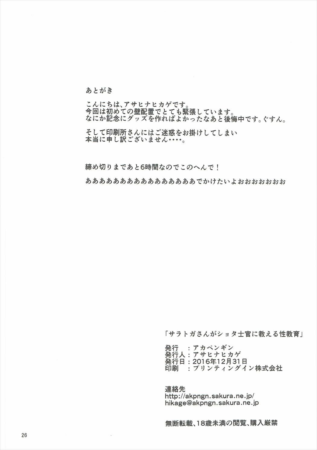 Saratoga-san ga Shota Shikan ni Oshieru Seikyouiku 24