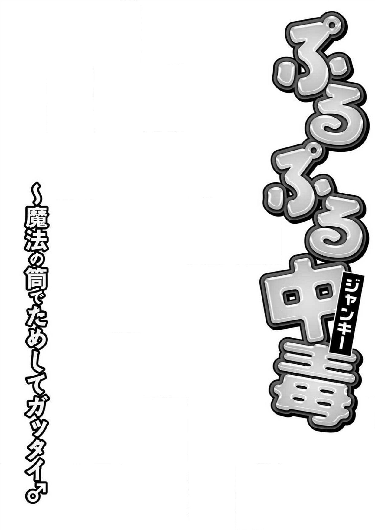 Purupuru Junkie ~ Mahou no Tsutsu de tameshite Gattai 1
