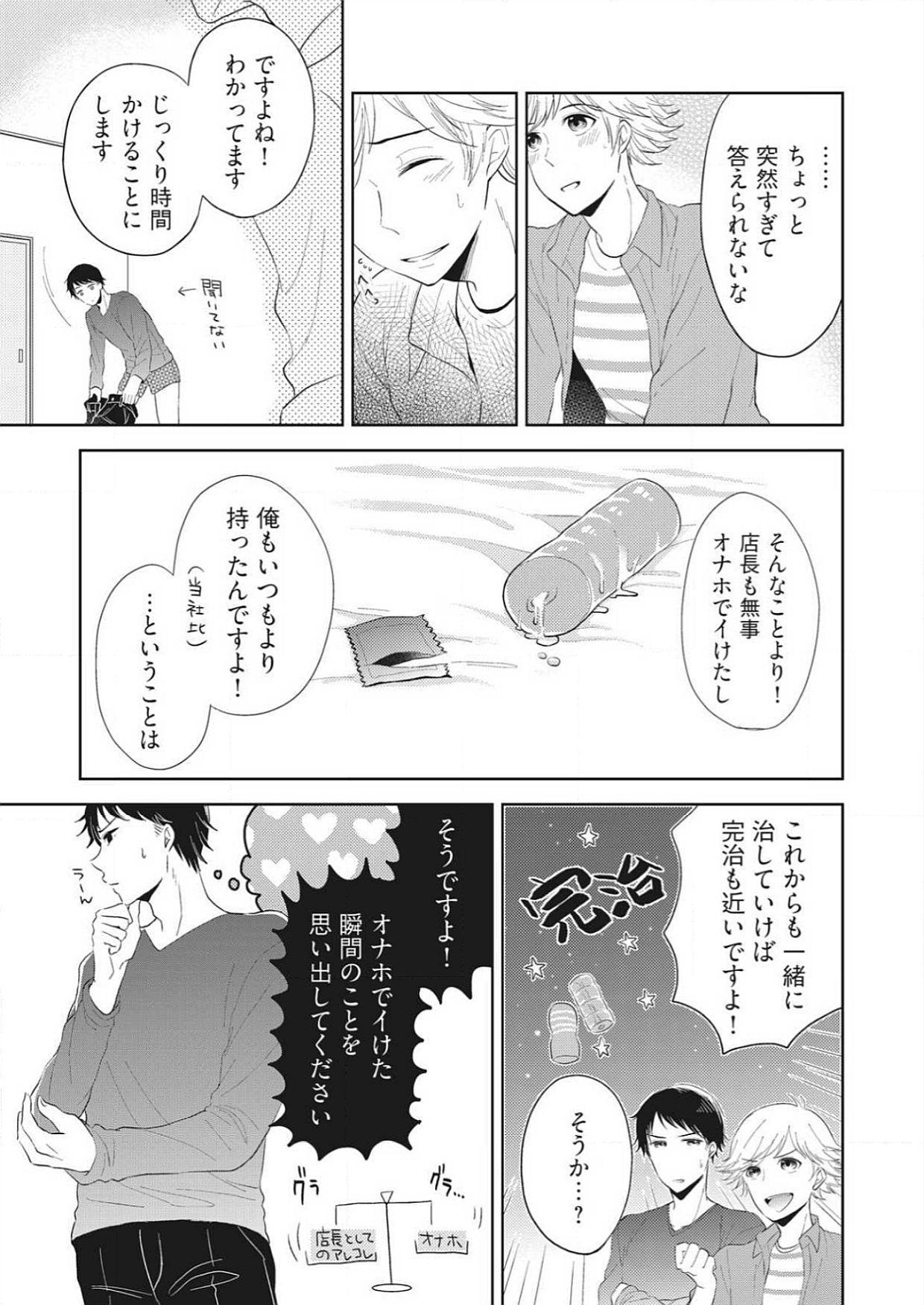 Purupuru Junkie ~ Mahou no Tsutsu de tameshite Gattai 24