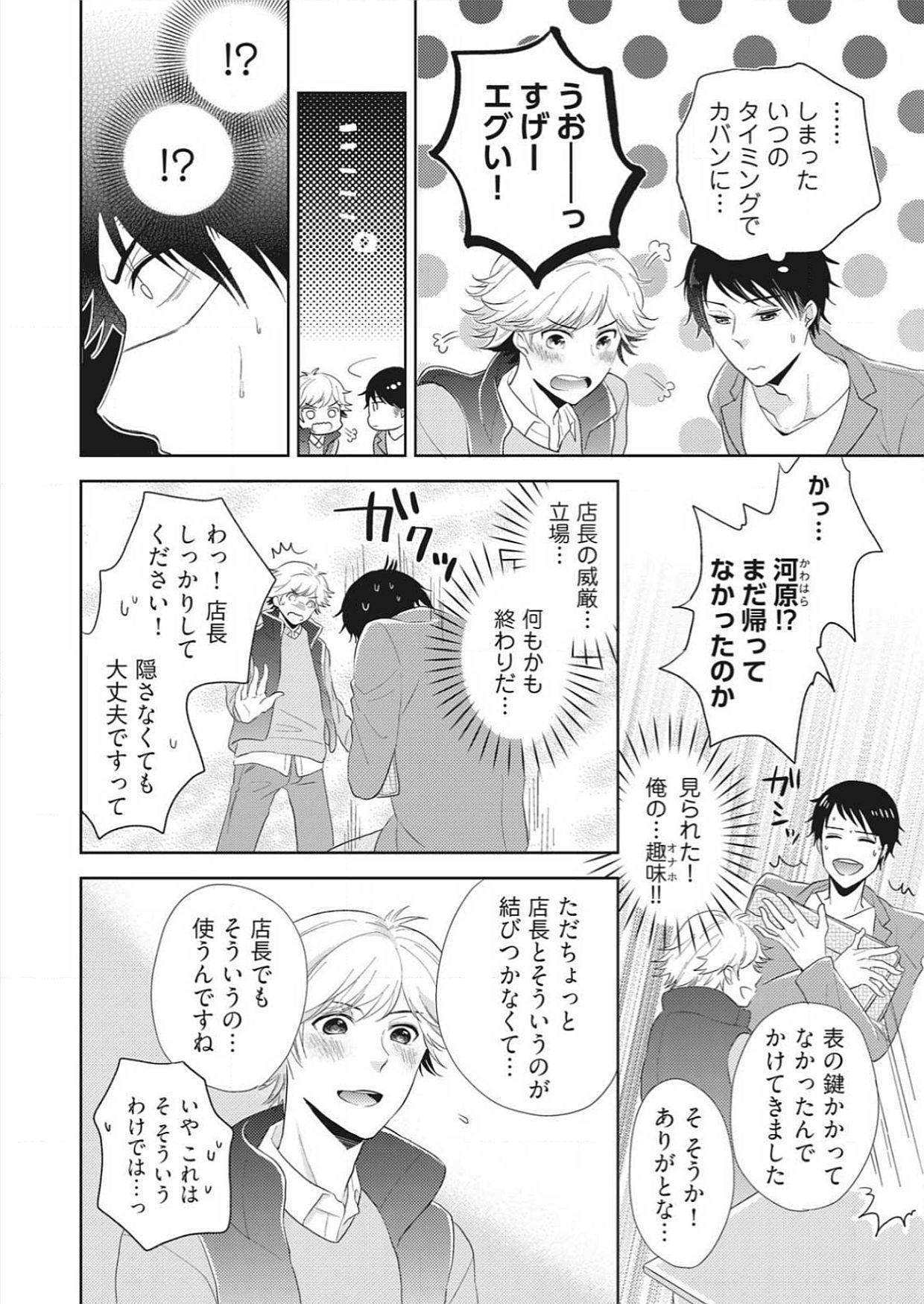 Purupuru Junkie ~ Mahou no Tsutsu de tameshite Gattai 3