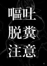 Ikuyo no Nakami 2