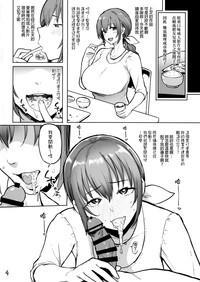 Ikuyo no Nakami 3