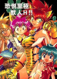 Kyouetsu Shigoku Juujin H | Very Delightful Beast Girls H 1