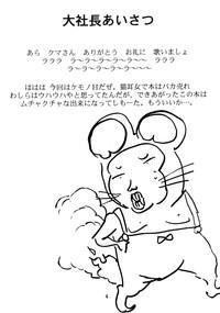 Kyouetsu Shigoku Juujin H | Very Delightful Beast Girls H 4