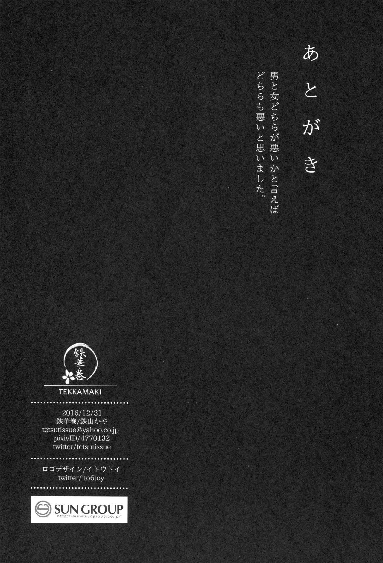 Tsumetai Binetsu 28