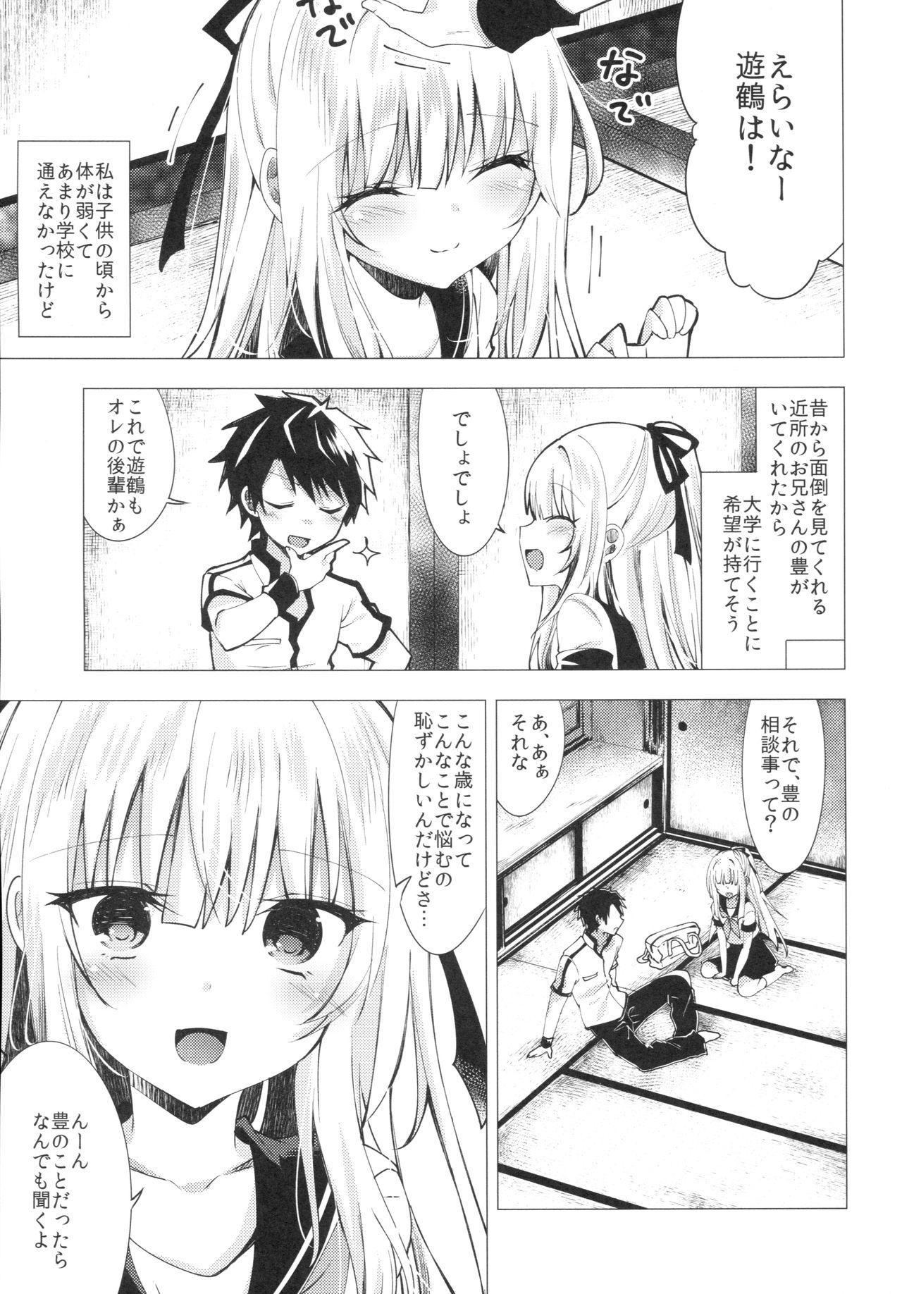 Tsumetai Binetsu 3