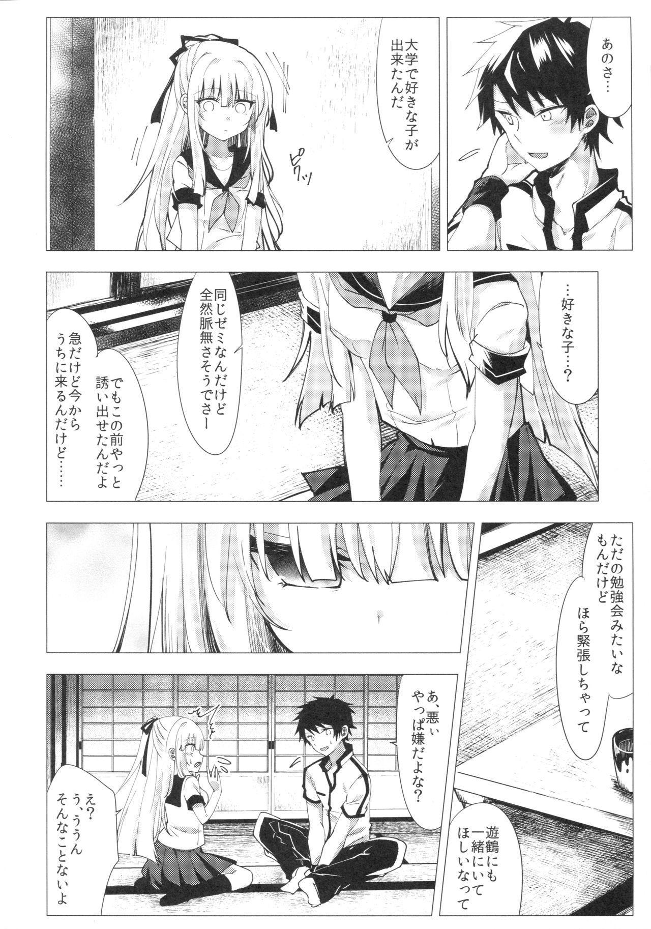 Tsumetai Binetsu 4