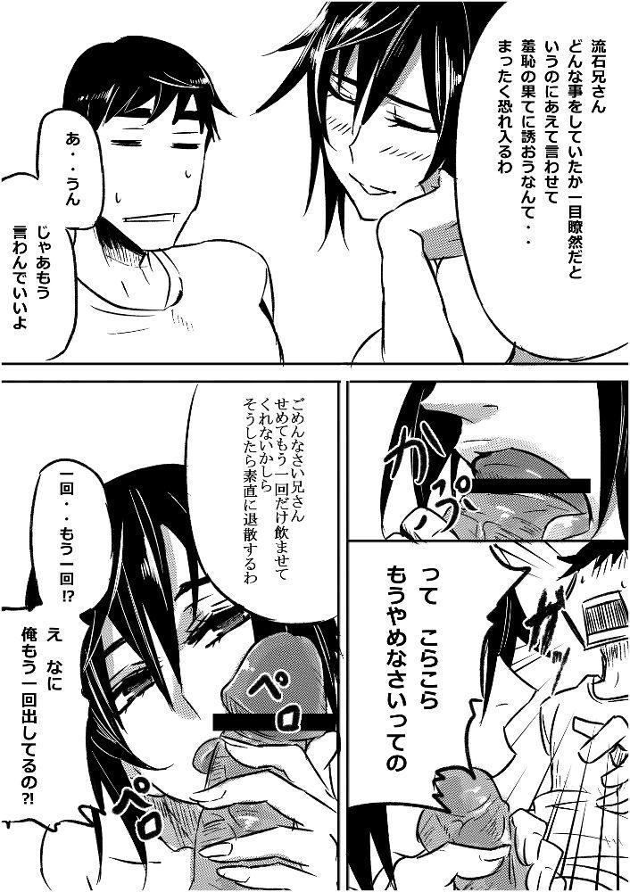 Ruuko-san no Asa 2