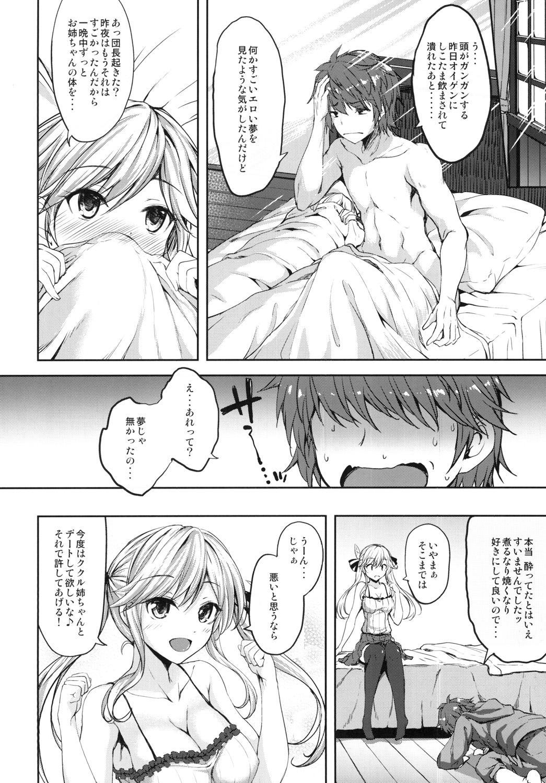 Cucouroux Nee-chan ni Omakase! 19