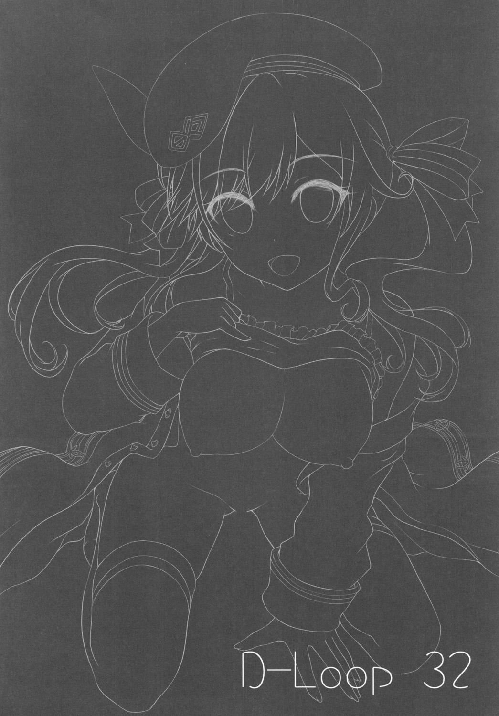 Cucouroux Nee-chan ni Omakase! 3
