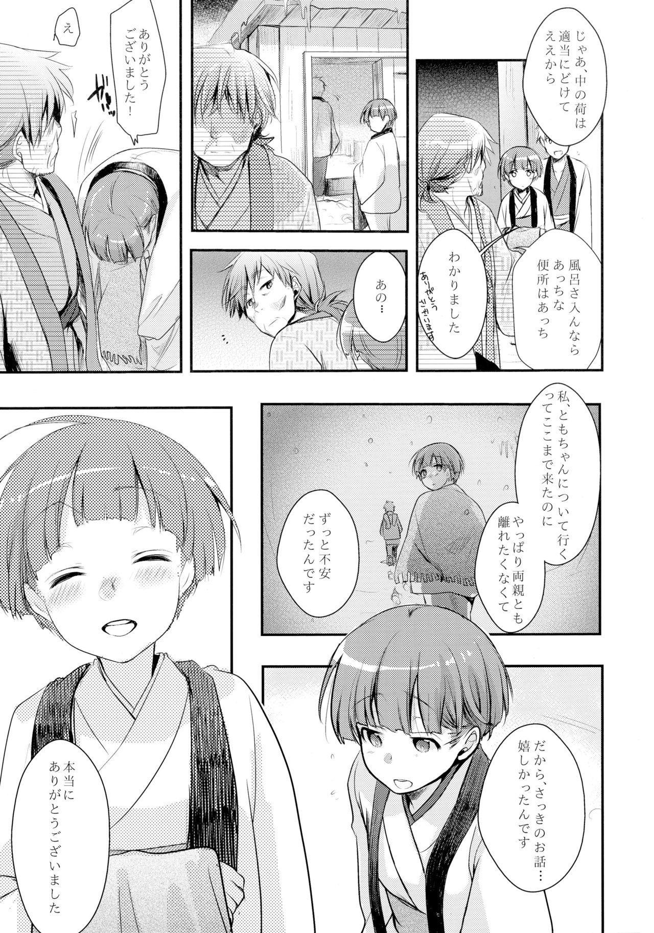 Kakeochi Shoujo Netorare 12