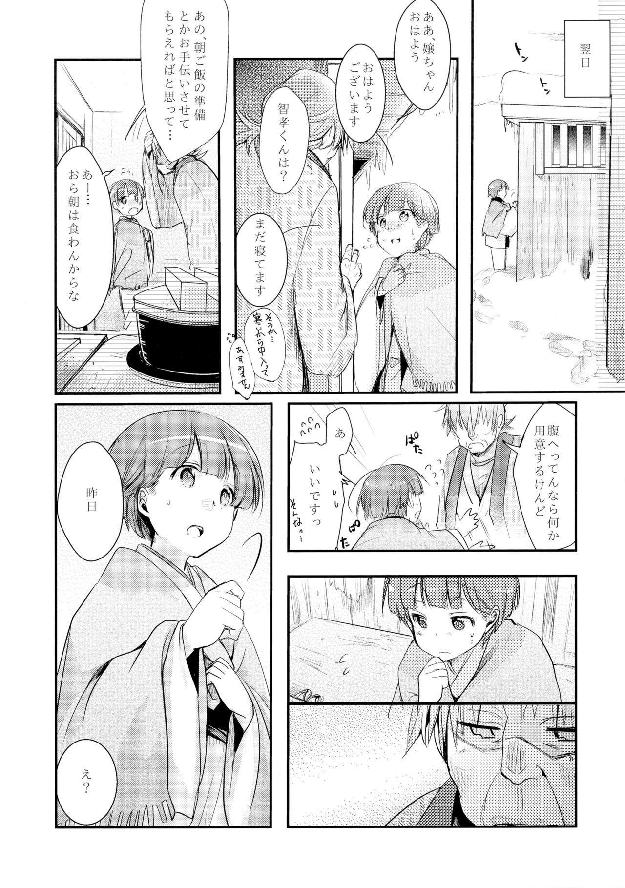 Kakeochi Shoujo Netorare 15