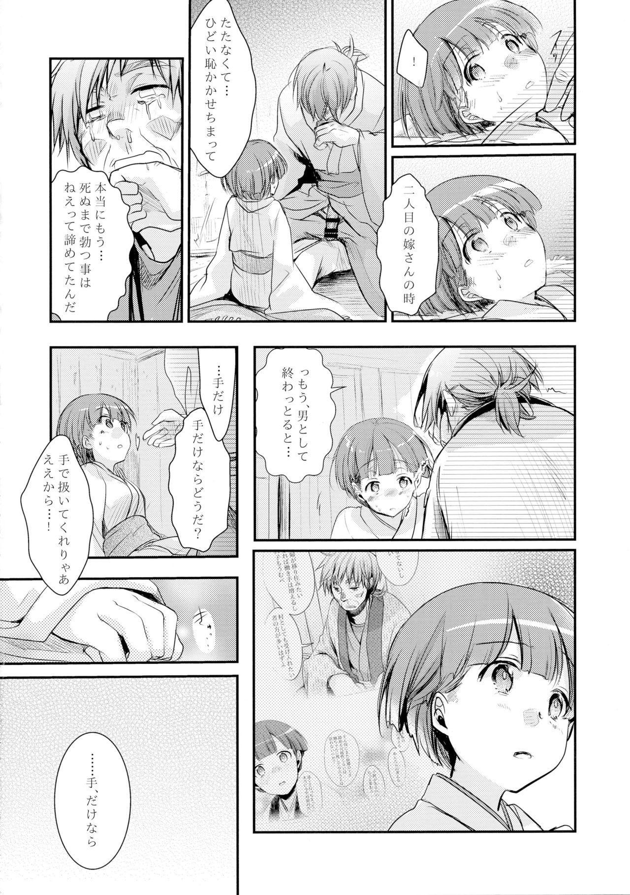 Kakeochi Shoujo Netorare 19