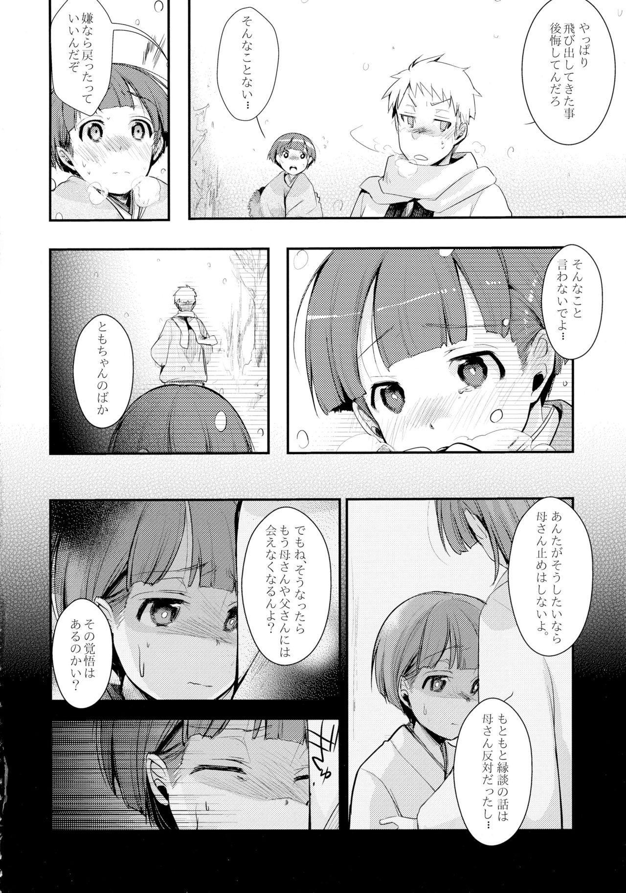 Kakeochi Shoujo Netorare 3