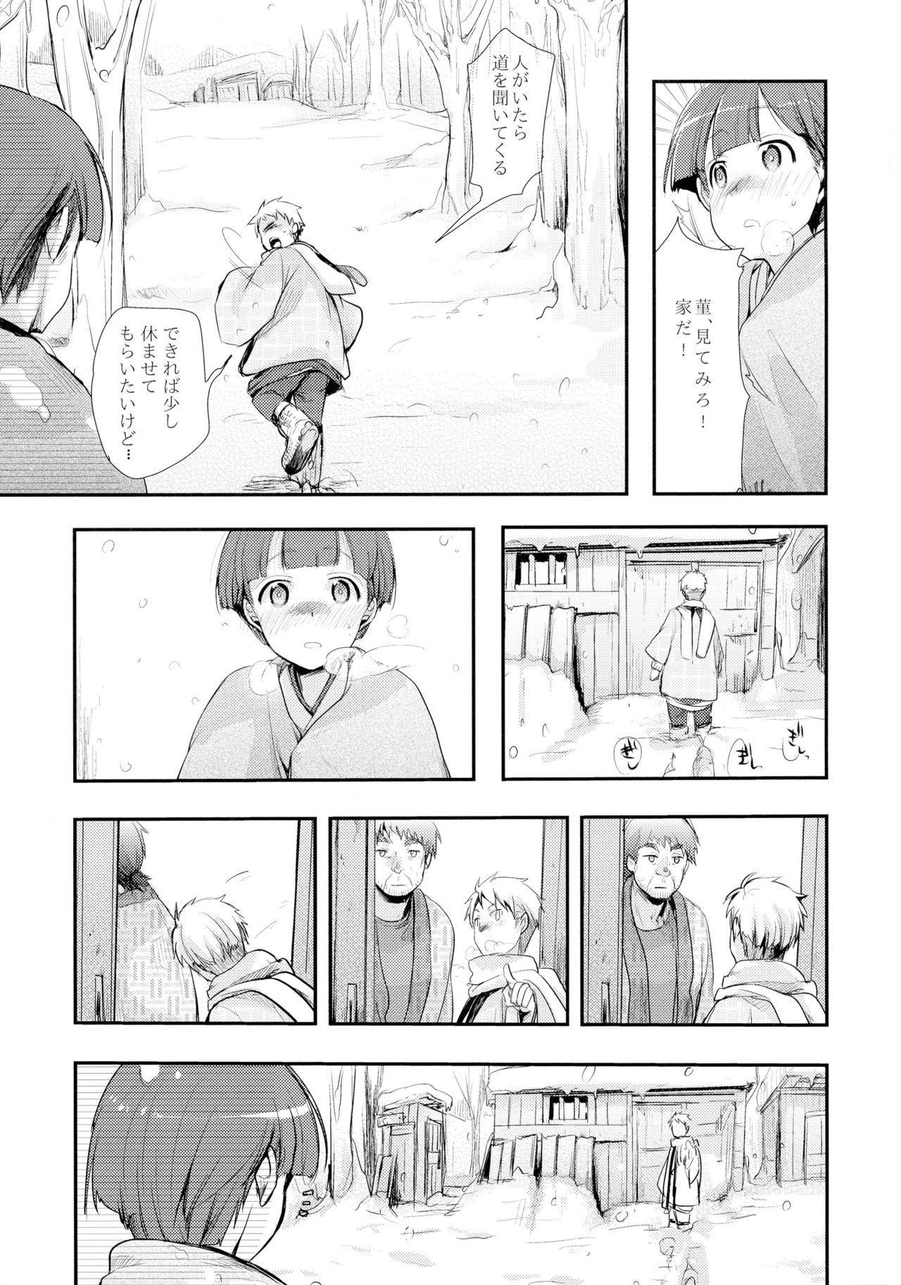 Kakeochi Shoujo Netorare 4