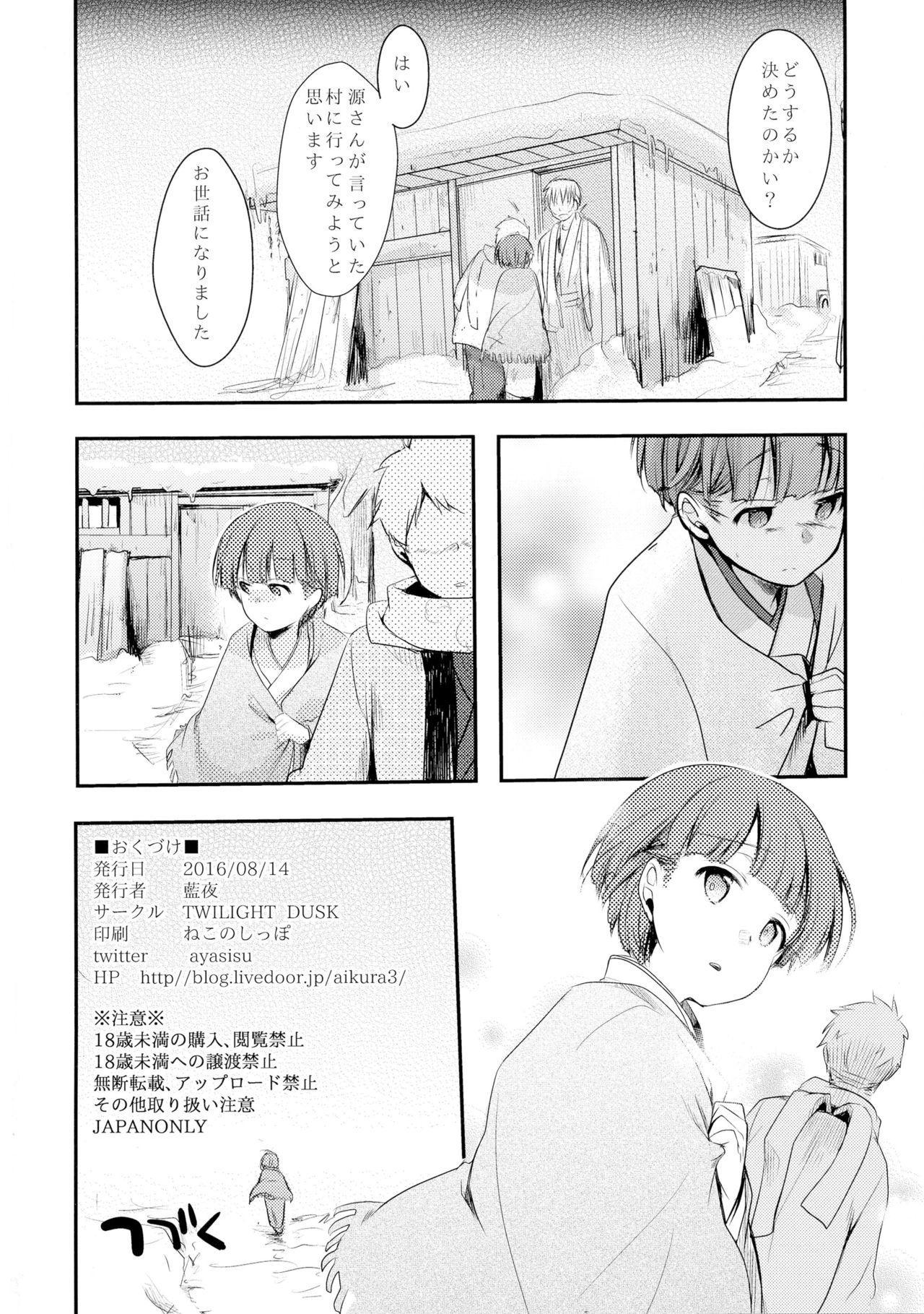 Kakeochi Shoujo Netorare 49