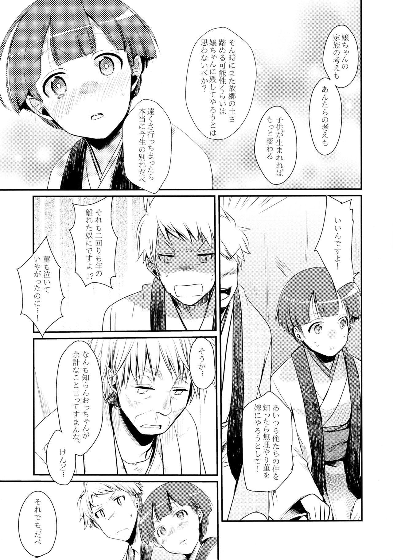 Kakeochi Shoujo Netorare 8