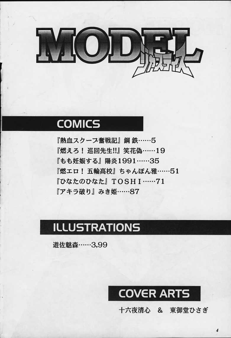 Model Justice 2