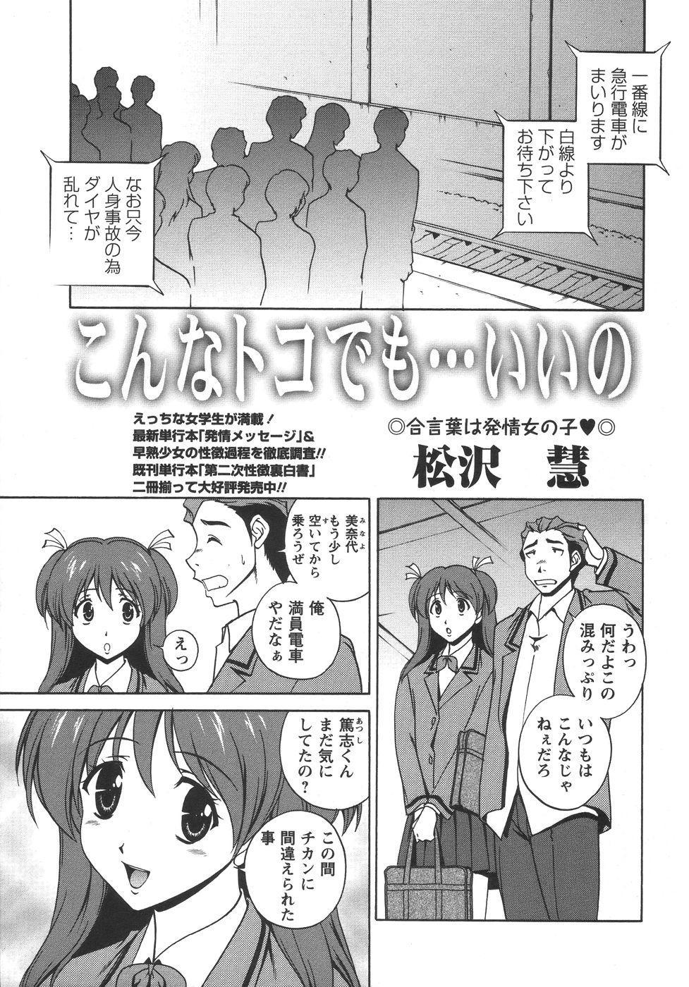 Comic Masyo 2006-06 106
