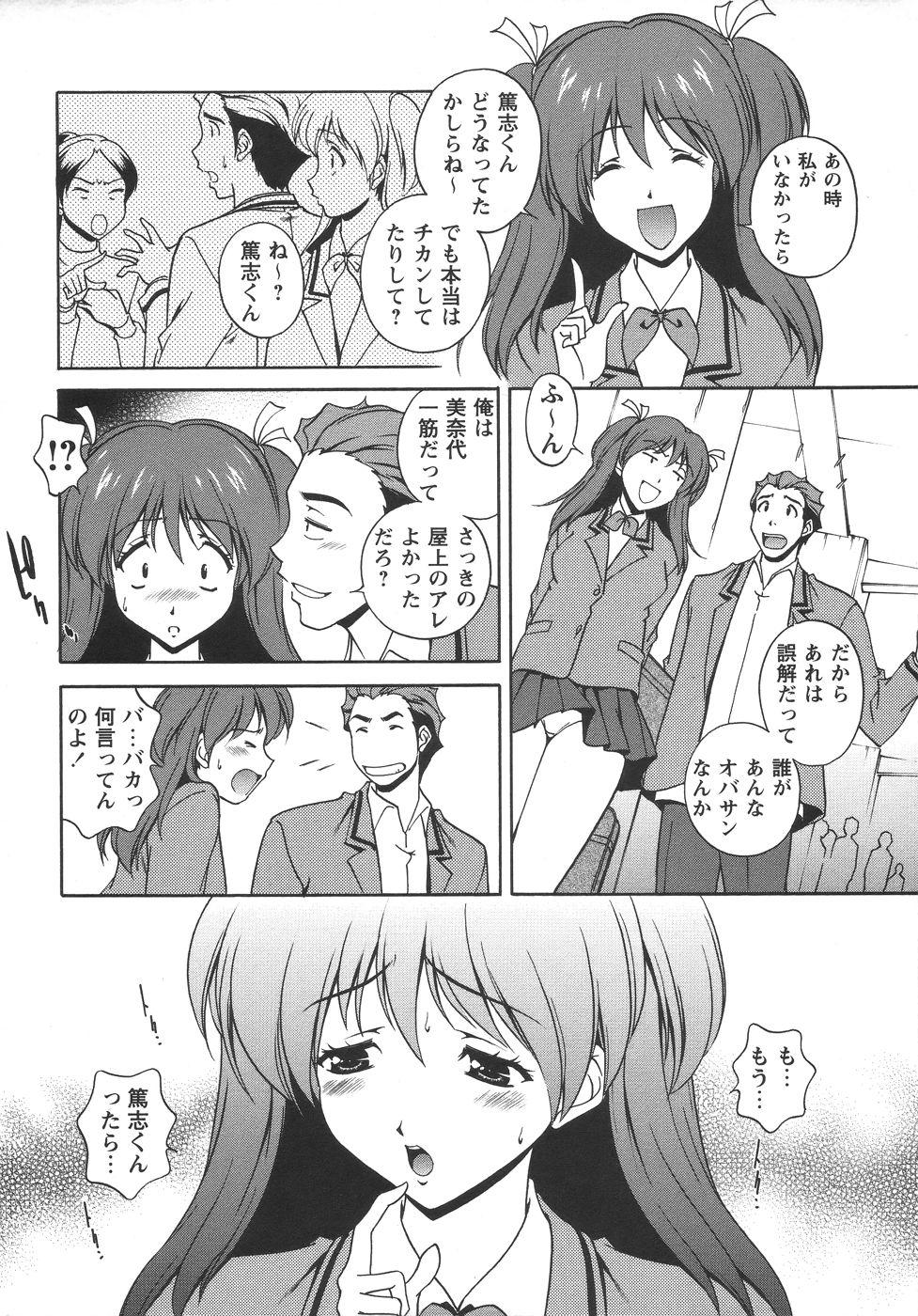 Comic Masyo 2006-06 107