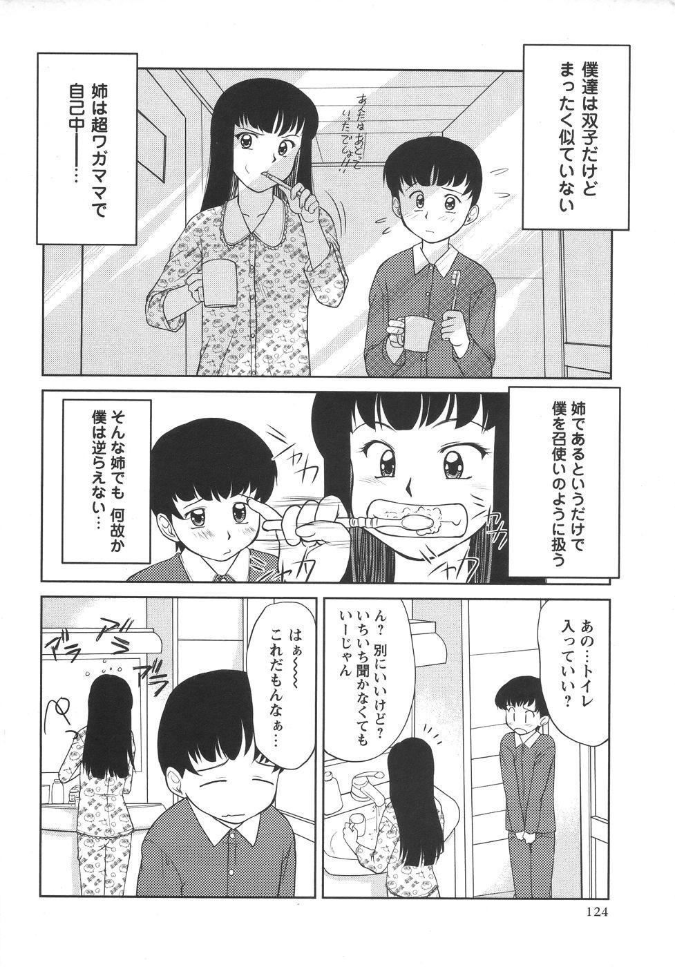 Comic Masyo 2006-06 123