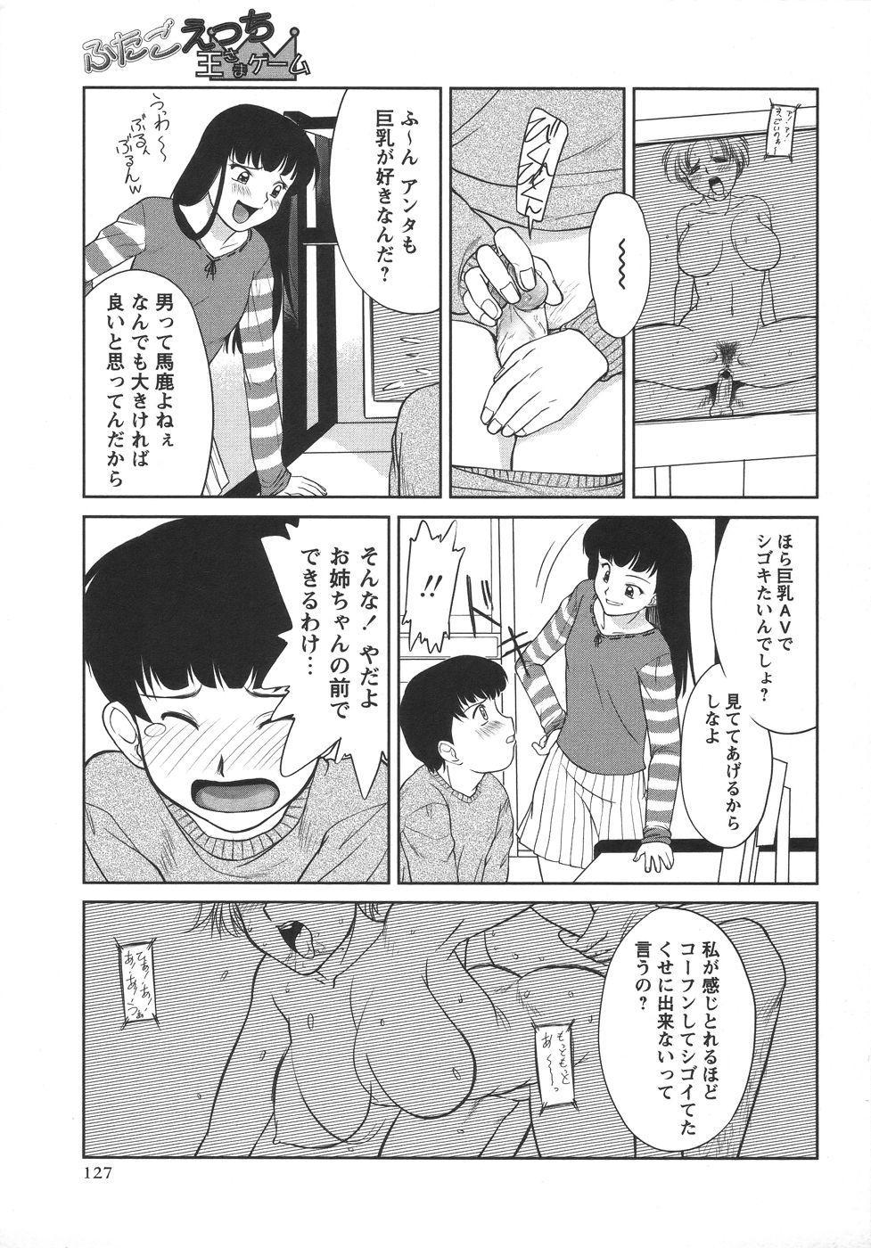Comic Masyo 2006-06 126