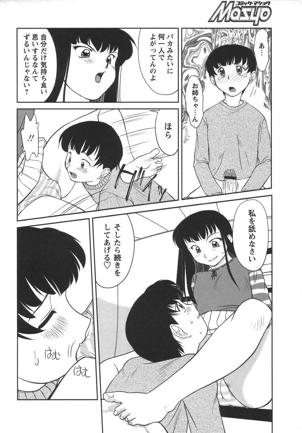 Comic Masyo 2006-06 129