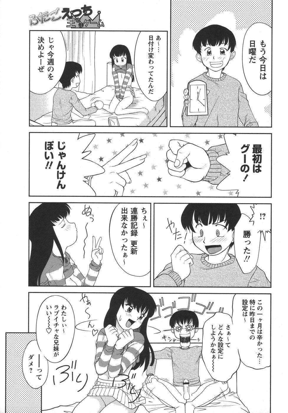 Comic Masyo 2006-06 138