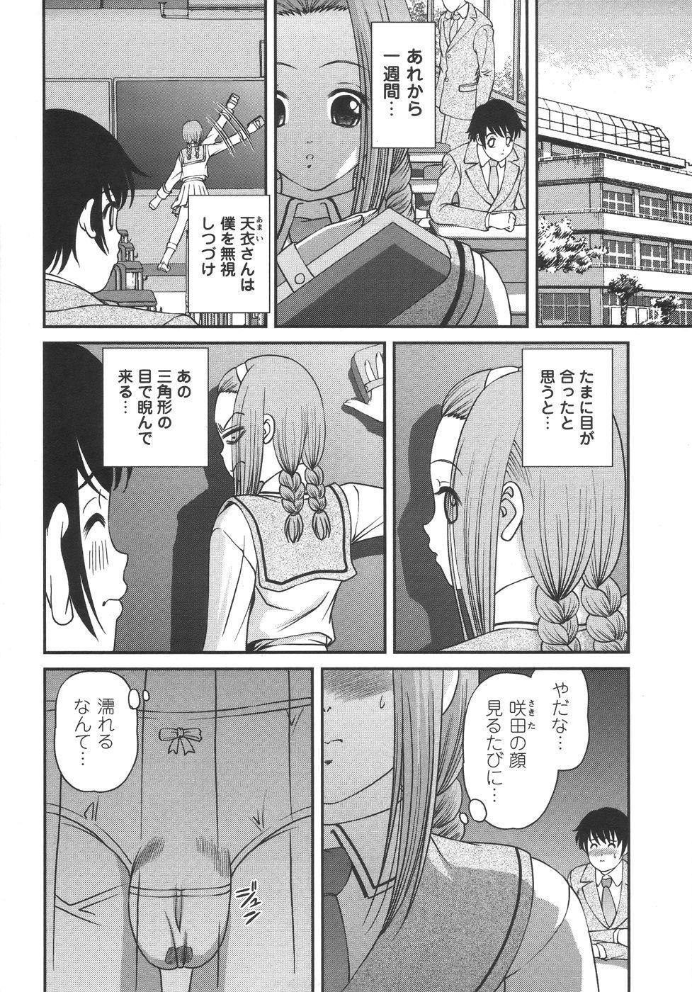Comic Masyo 2006-06 143