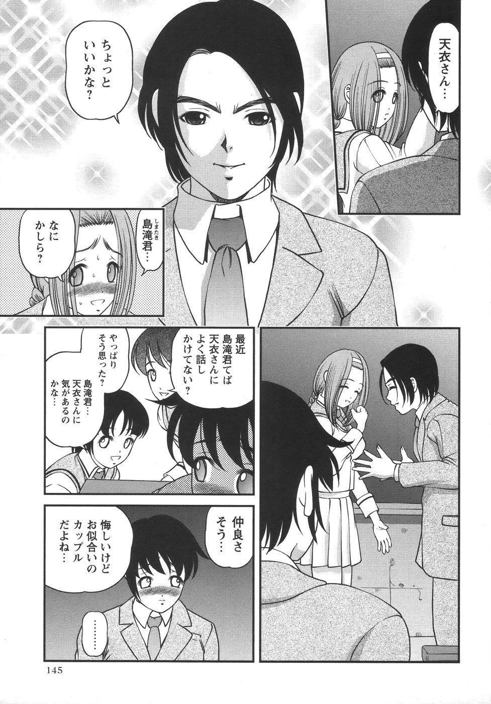 Comic Masyo 2006-06 144
