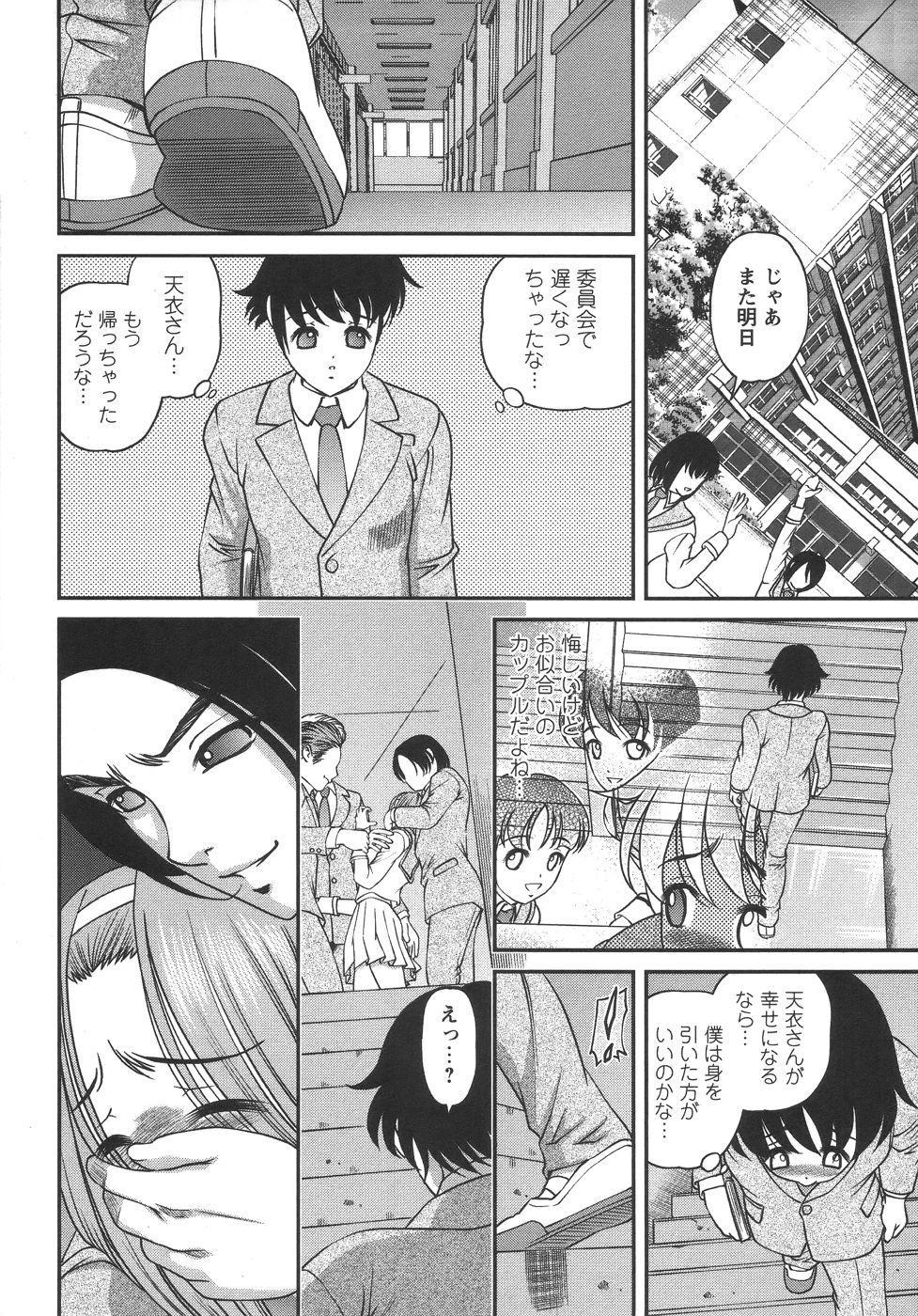 Comic Masyo 2006-06 145