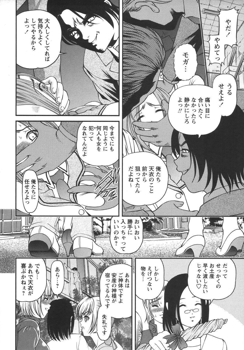 Comic Masyo 2006-06 147