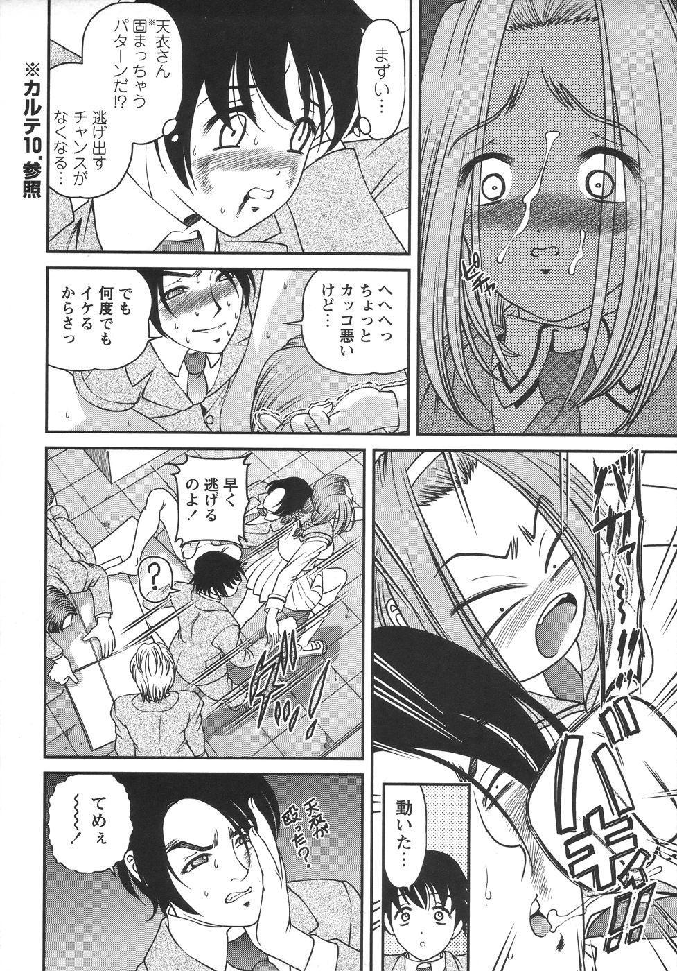 Comic Masyo 2006-06 151
