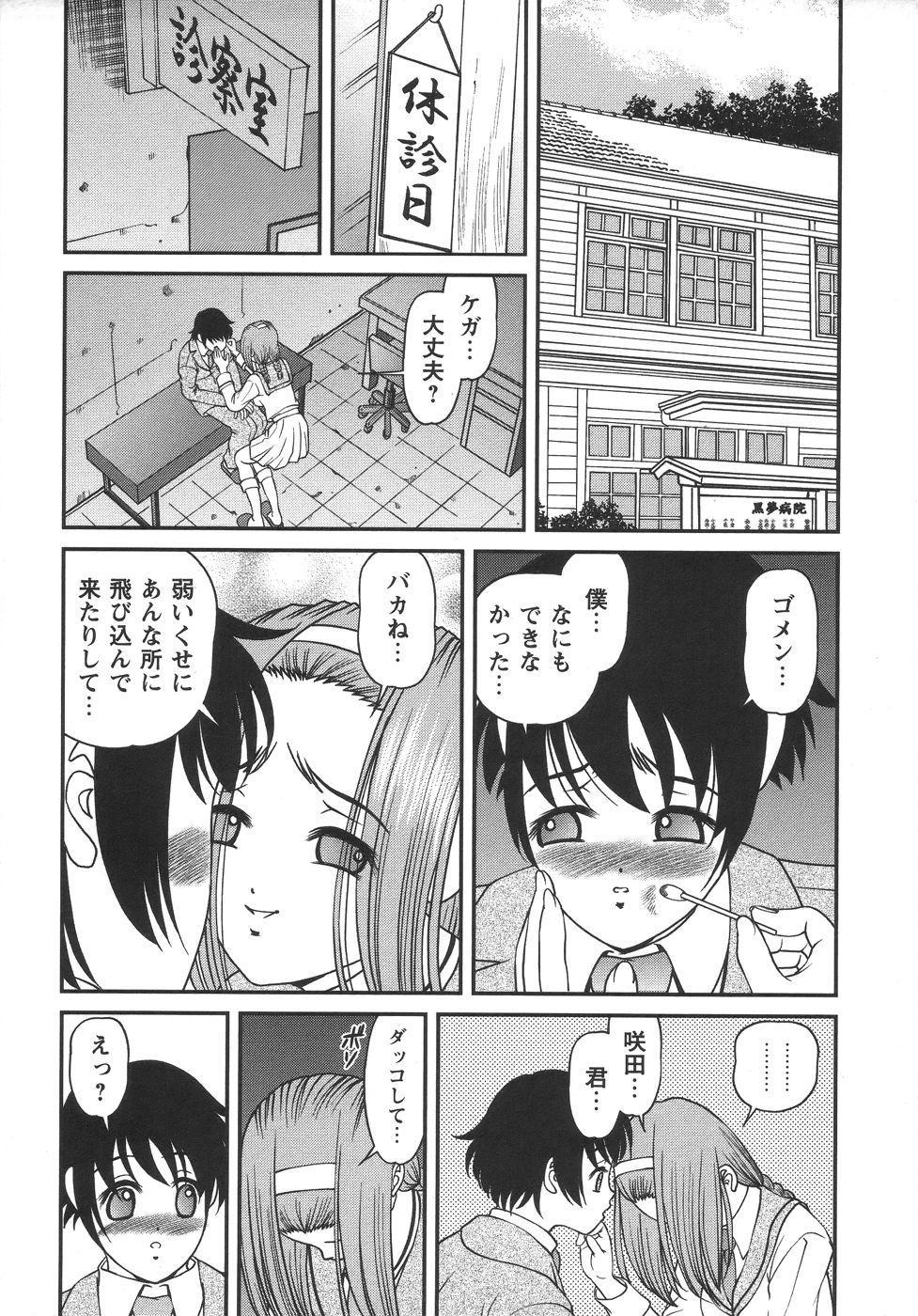 Comic Masyo 2006-06 153