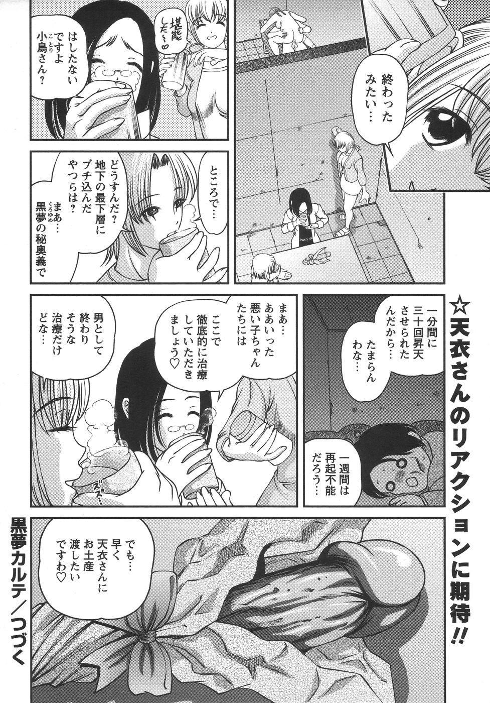 Comic Masyo 2006-06 161
