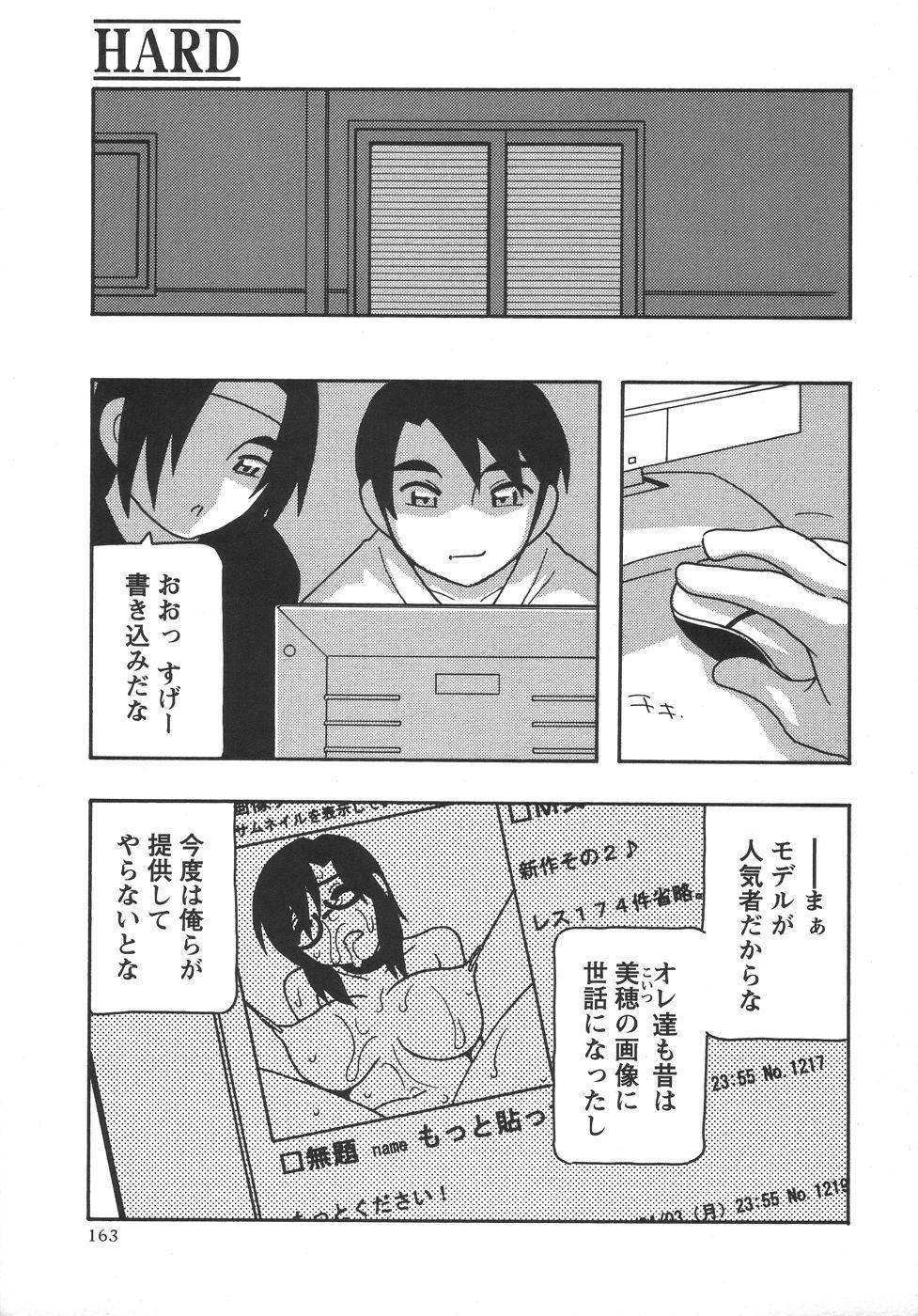 Comic Masyo 2006-06 162