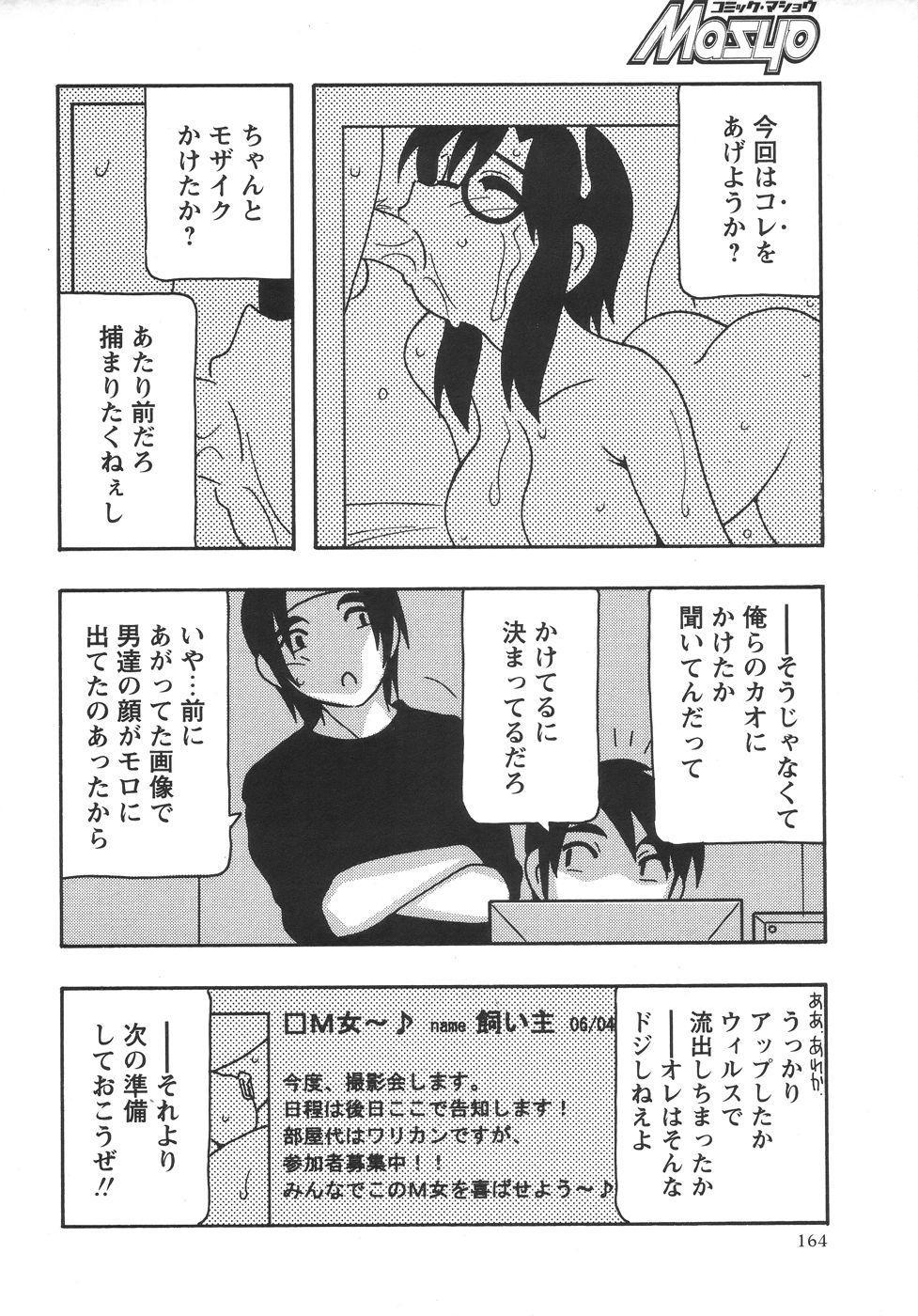 Comic Masyo 2006-06 163