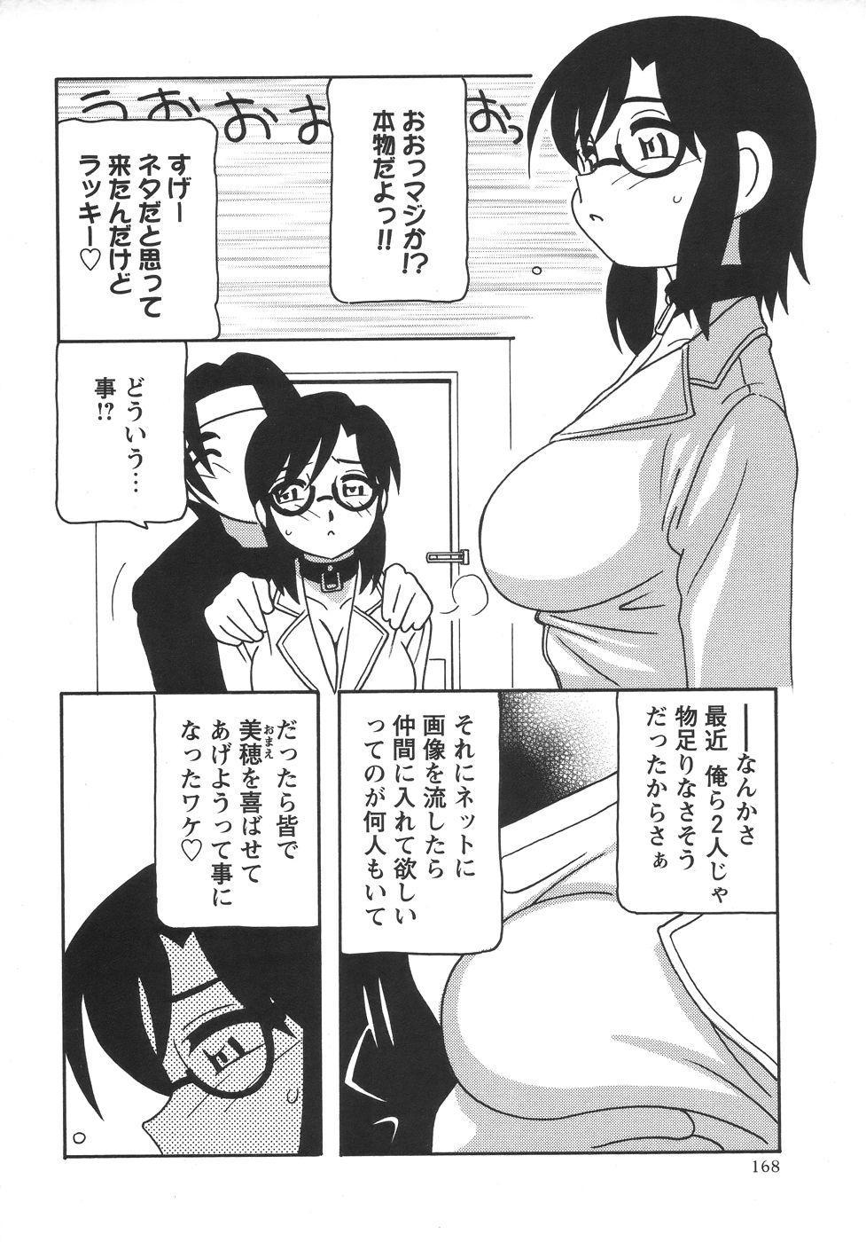 Comic Masyo 2006-06 167